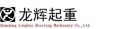 Shandong Longhui Hoisting Machinery Co.,Ltd